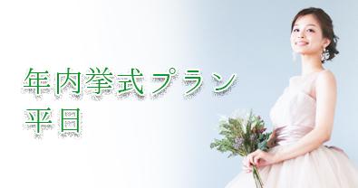 年内挙式プラン(平日)
